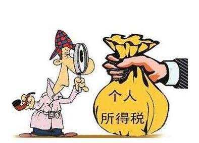 定了!新个税法拟于明年1月1日全面施行