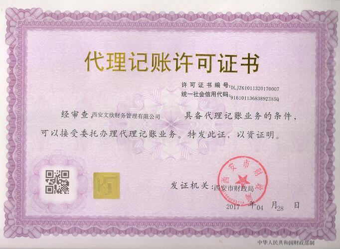 文欣财务代理记账许可证